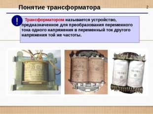 2 Понятие трансформатора Трансформатором называется устройство, предназначен
