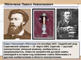 4 Яблочков Павел Николаевич Павел Николаевич Яблочков (14 сентября 1847, Сер
