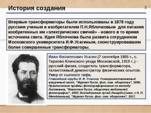 3 История создания Впервые трансформаторы были использованы в 1878 году русс