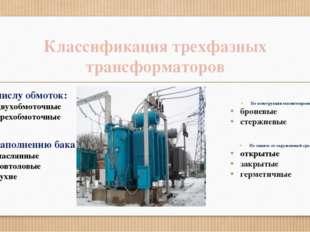 Классификация трехфазных трансформаторов По числу обмоток: двухобмоточные тре