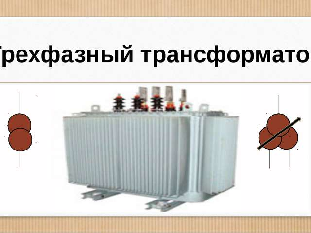 Трехфазный трансформатор