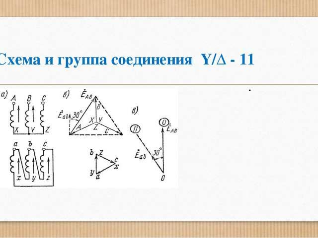 Схема и группа соединения Y/Δ - 11