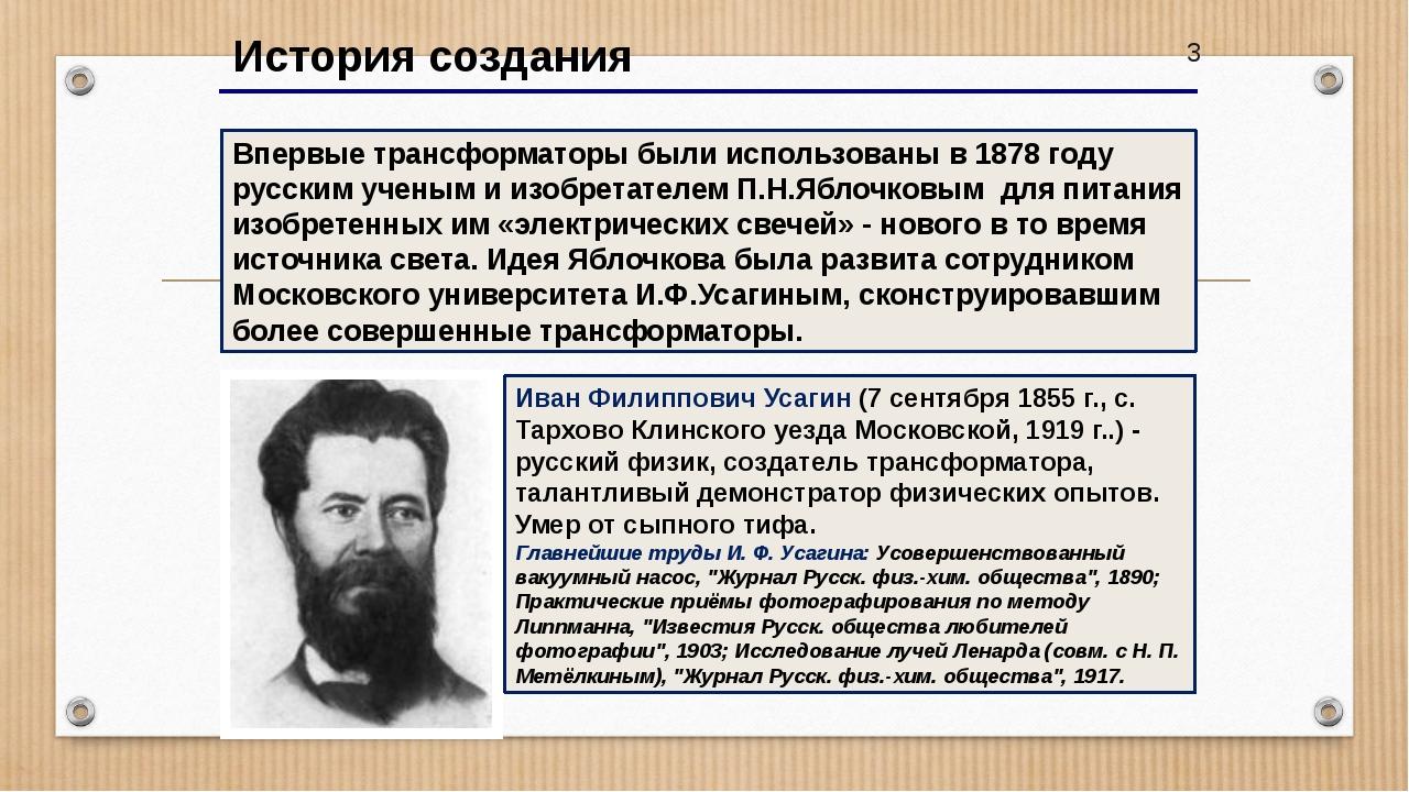 3 История создания Впервые трансформаторы были использованы в 1878 году русс...