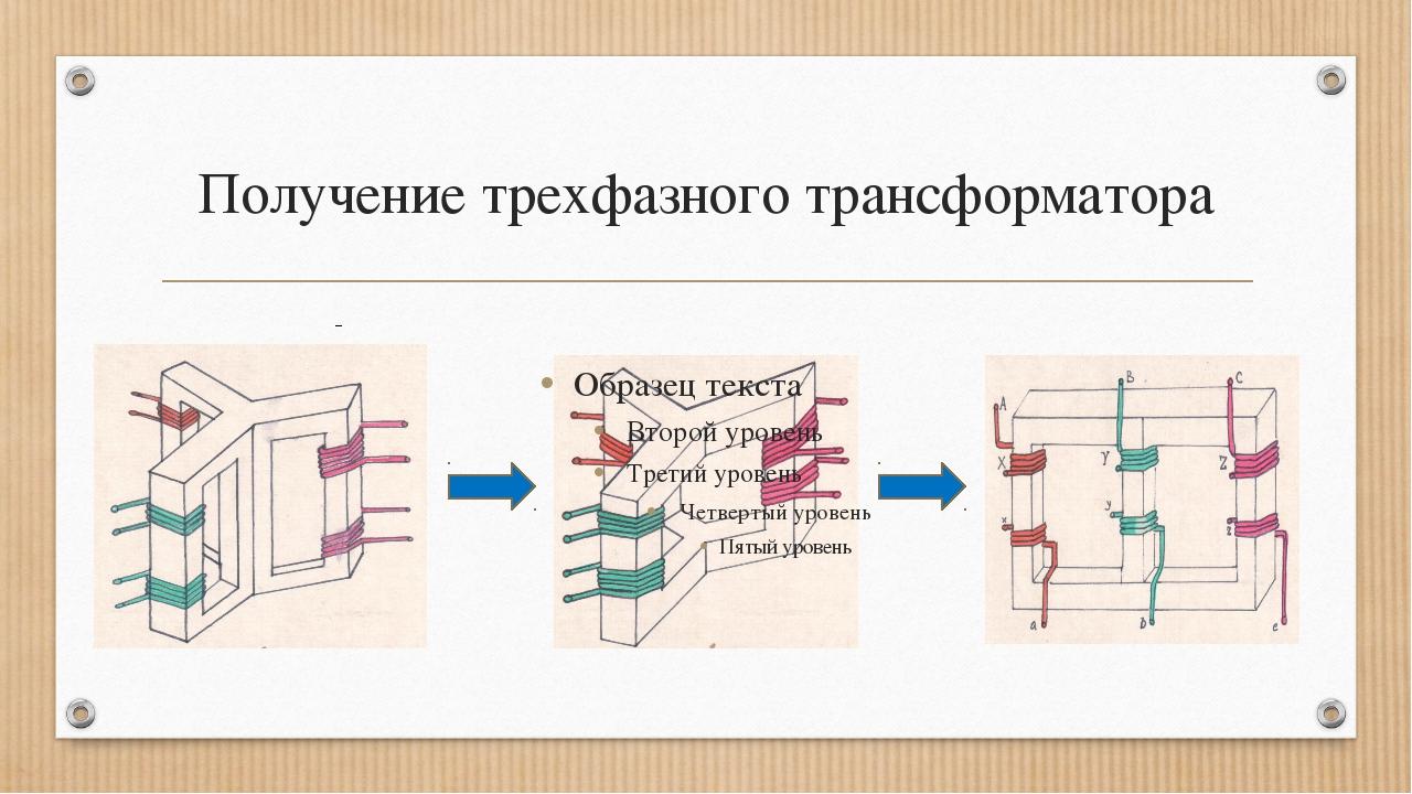 Получение трехфазного трансформатора