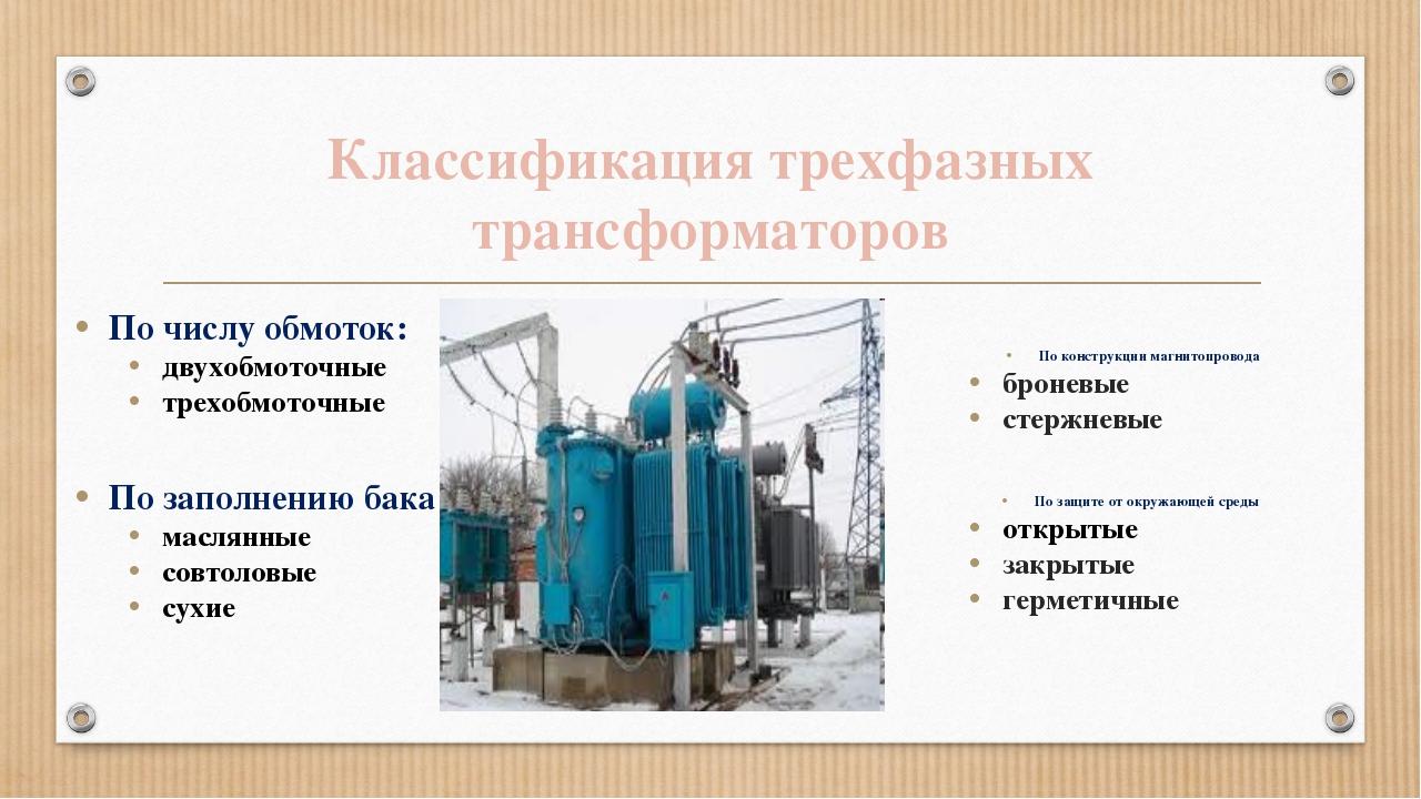 Классификация трехфазных трансформаторов По числу обмоток: двухобмоточные тре...