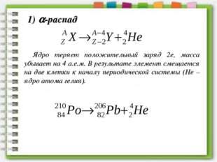 Ядро теряет положительный заряд 2е, масса убывает на 4 а.е.м. В результате эл