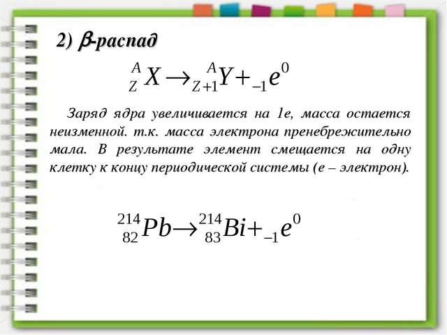 Заряд ядра увеличивается на 1е, масса остается неизменной. т.к. масса электро...