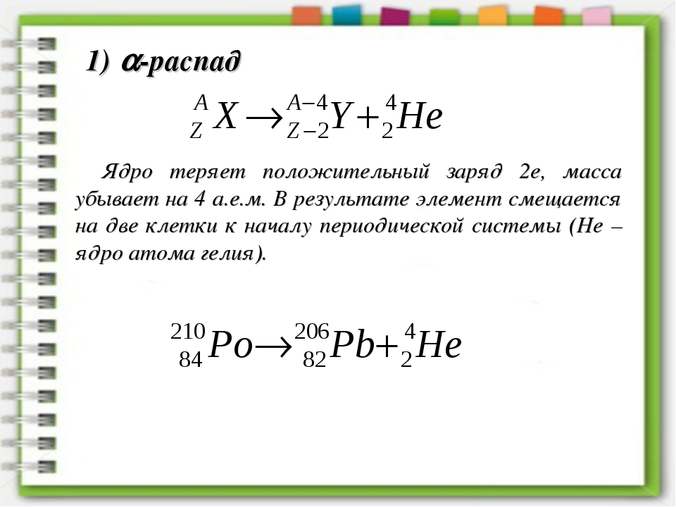 Ядро теряет положительный заряд 2е, масса убывает на 4 а.е.м. В результате эл...