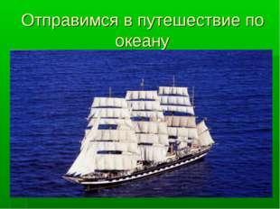 Отправимся в путешествие по океану