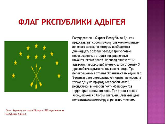 Государственный флаг Республики Адыгея представляет собой прямоугольное полот...
