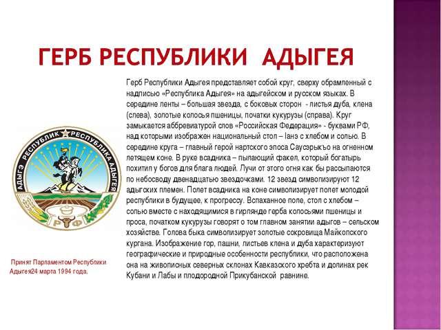 Герб Республики Адыгея представляет собой круг, сверху обрамленный с надписью...