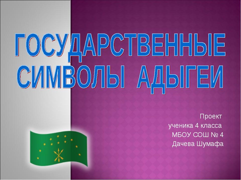 Проект ученика 4 класса МБОУ СОШ № 4 Дачева Шумафа