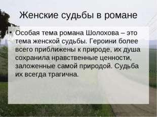 Женские судьбы в романе Особая тема романа Шолохова – это тема женской судьбы