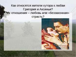Как относятся жители хутора к любви Григория и Аксиньи? Их отношения – любовь