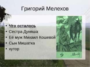 Григорий Мелехов Что осталось Сестра Дуняша Её муж Михаил Кошевой Сын Мишатка