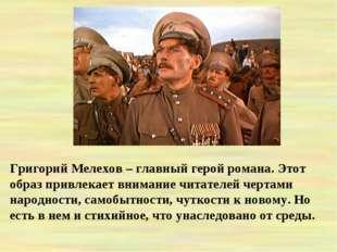 Григорий Мелехов – главный герой романа. Этот образ привлекает внимание читат