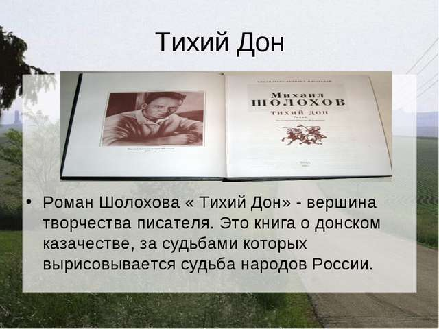 Тихий Дон Роман Шолохова « Тихий Дон» - вершина творчества писателя. Это книг...