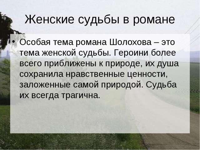 Женские судьбы в романе Особая тема романа Шолохова – это тема женской судьбы...