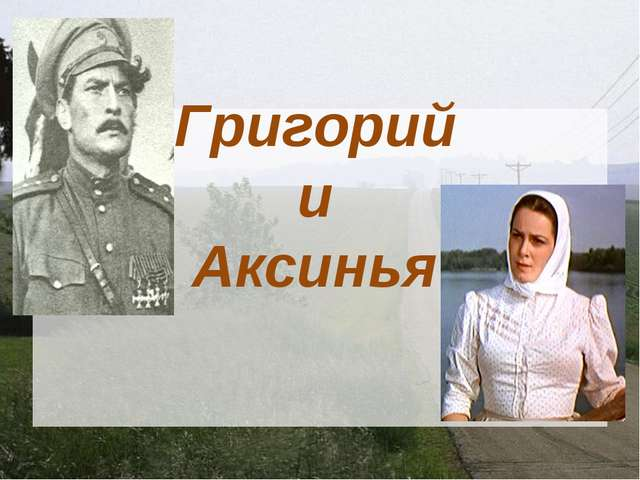 Григорий и Аксинья