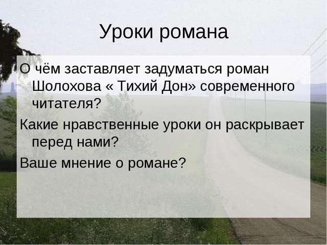 Уроки романа О чём заставляет задуматься роман Шолохова « Тихий Дон» современ...