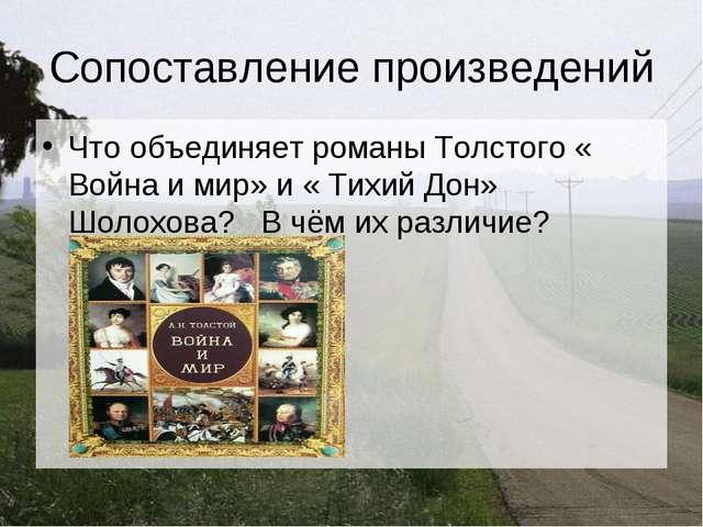 Сопоставление произведений Что объединяет романы Толстого « Война и мир» и «...