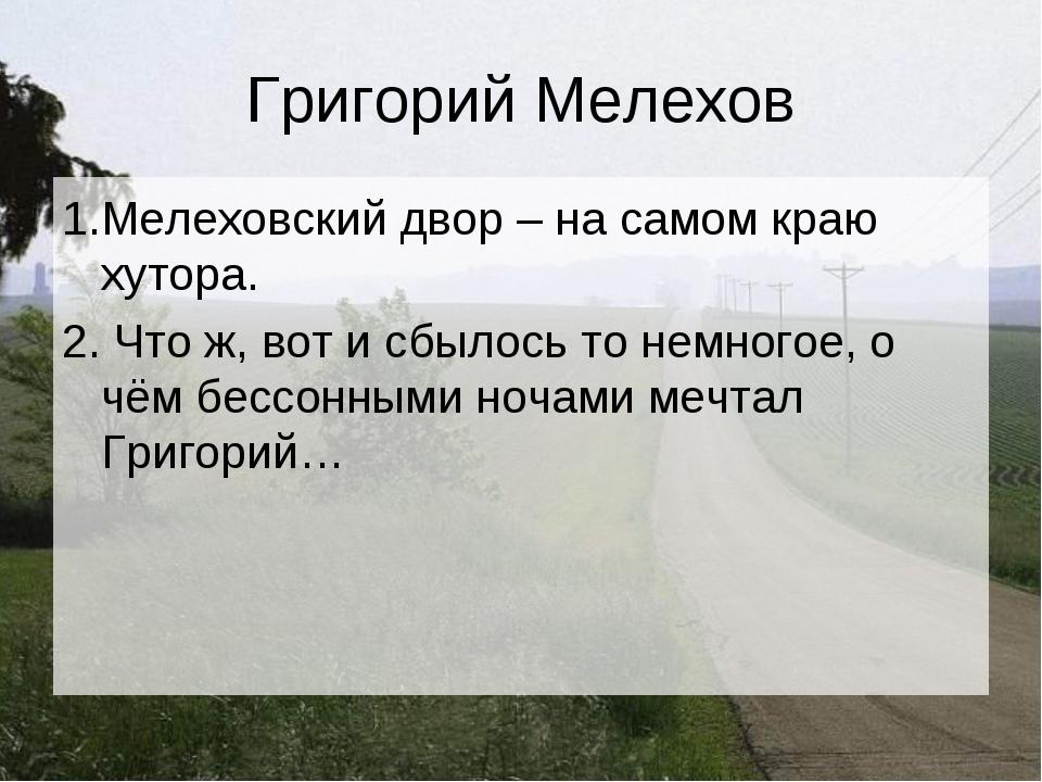 Григорий Мелехов 1.Мелеховский двор – на самом краю хутора. 2. Что ж, вот и с...