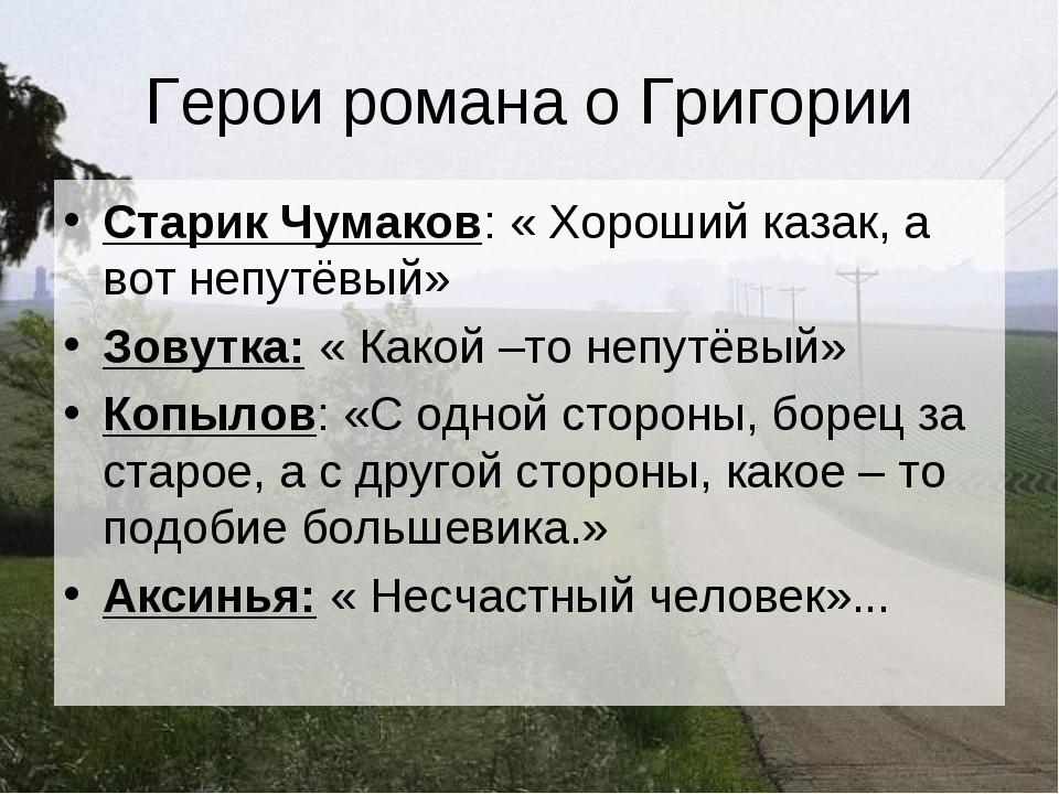 Герои романа о Григории Старик Чумаков: « Хороший казак, а вот непутёвый» Зов...