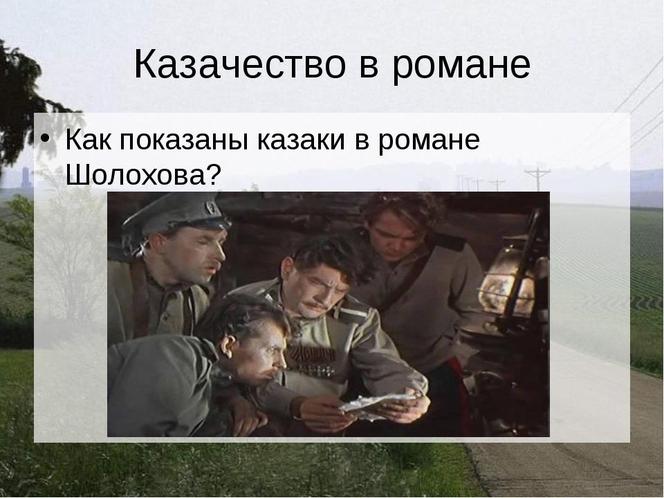 Казачество в романе Как показаны казаки в романе Шолохова?