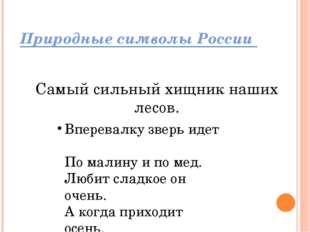 Природные символы России Самый сильный хищник наших лесов. Вперевалку зверь и