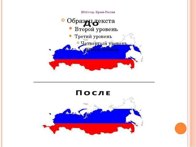 2014 год. Крым-Россия