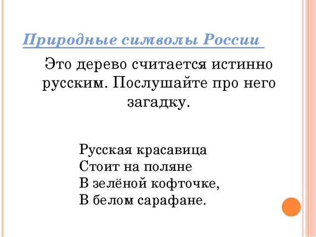 Природные символы России Это дерево считается истинно русским. Послушайте про...