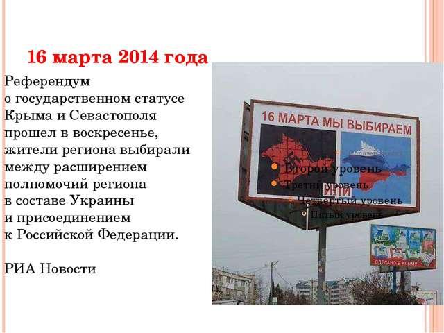 16 марта 2014 года Референдум огосударственном статусе Крыма иСевастополя п...