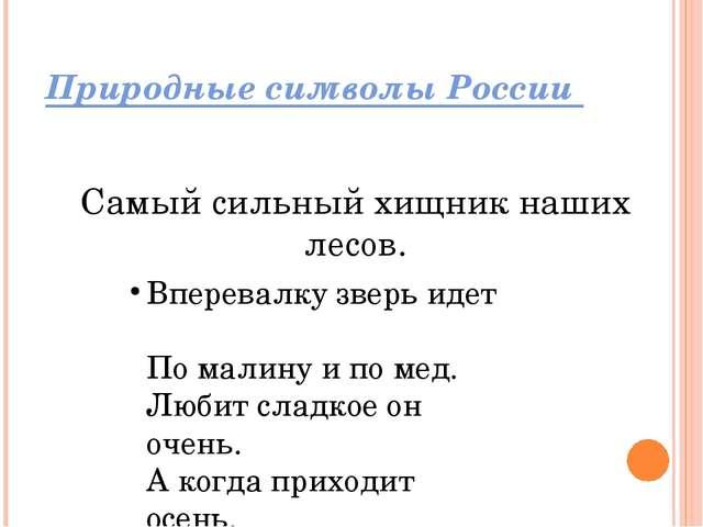 Природные символы России Самый сильный хищник наших лесов. Вперевалку зверь и...