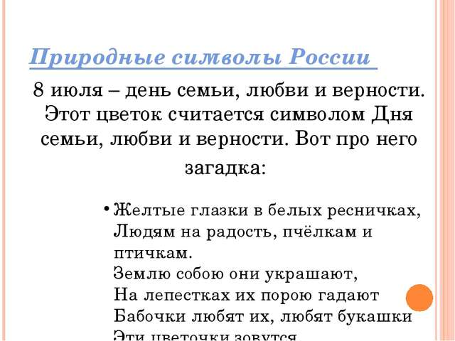 Природные символы России 8 июля – день семьи, любви и верности. Этот цветок с...