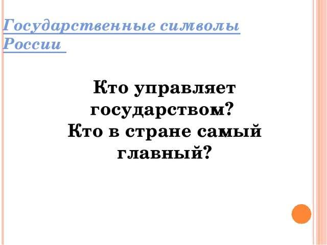Государственные символы России Кто управляет государством? Кто в стране самый...