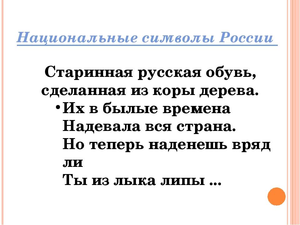 Национальные символы России Старинная русская обувь, сделанная из коры дерева...