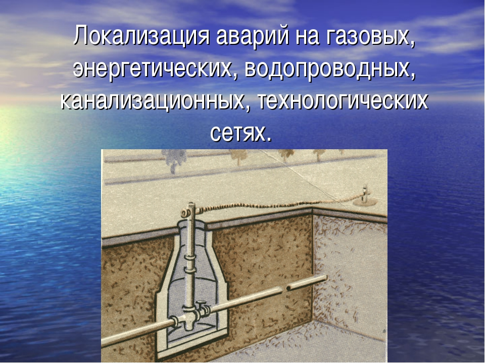 Локализация аварий на газовых, энергетических, водопроводных, канализационных...