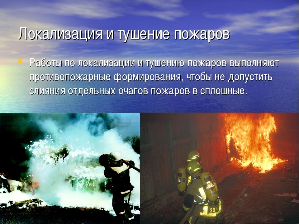 Локализация и тушение пожаров Работы по локализации и тушению пожаров выполня...