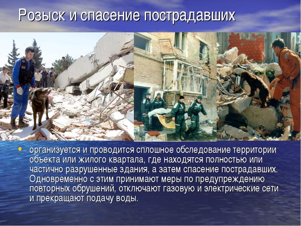 Розыск и спасение пострадавших организуется и проводится сплошное обследовани...