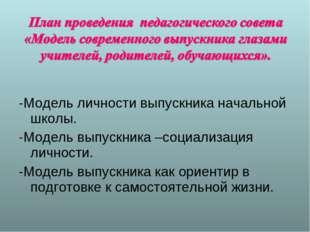 -Модель личности выпускника начальной школы. -Модель выпускника –социализаци