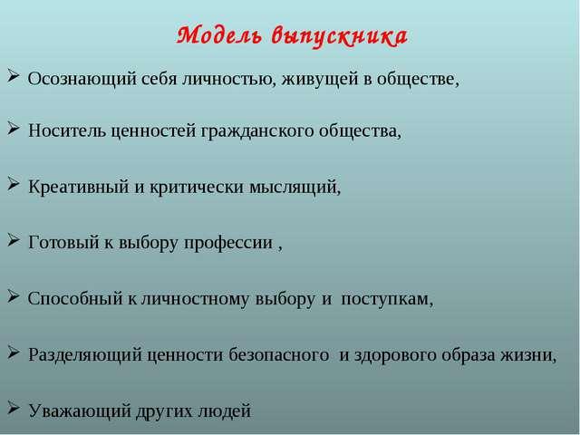 Модель выпускника Осознающий себя личностью, живущей в обществе, Носитель цен...