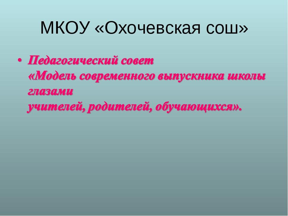 МКОУ «Охочевская сош»
