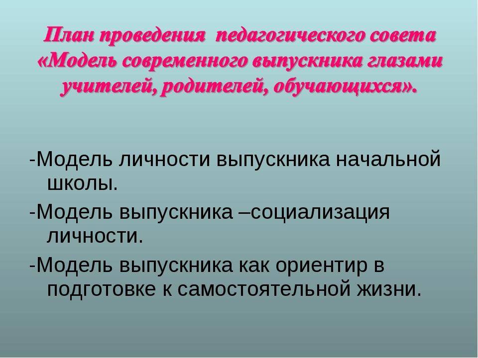 -Модель личности выпускника начальной школы. -Модель выпускника –социализаци...