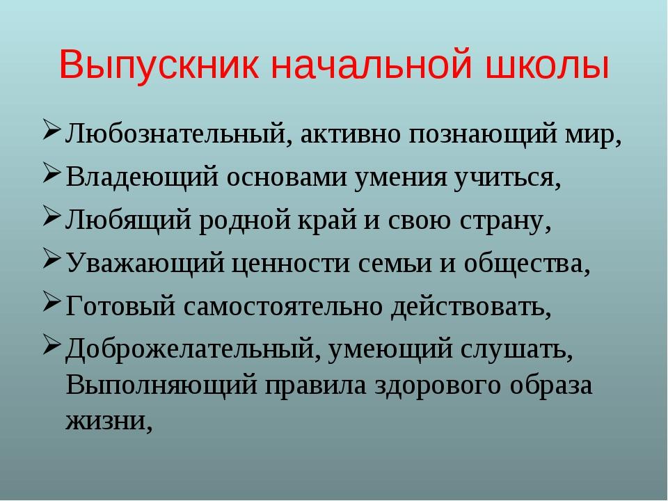Выпускник начальной школы Любознательный, активно познающий мир, Владеющий ос...