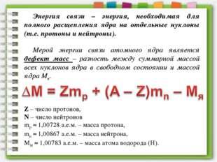 Энергия связи – энергия, необходимая для полного расщепления ядра на отдельны