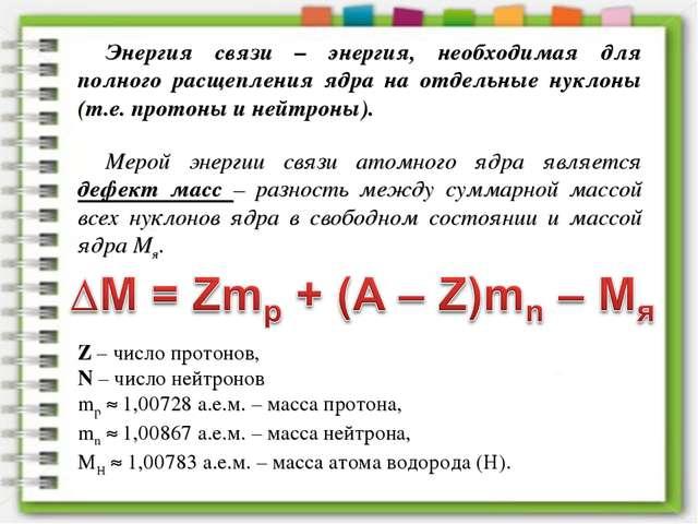 Энергия связи – энергия, необходимая для полного расщепления ядра на отдельны...