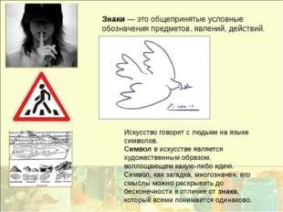 Знаки — это общепринятые условные обозначения предметов, явлений, действий. И