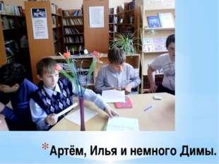 Артём, Илья и немного Димы.