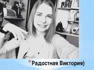 Радостная Виктория)