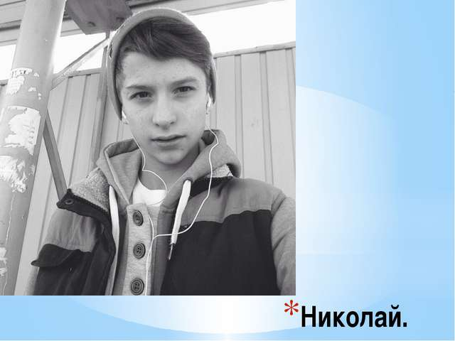 Николай.